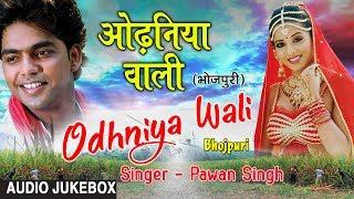 odhniya wali old bhojpuri lokgeet audio songs jukebox singer pawan singh hamaarbhojpuri
