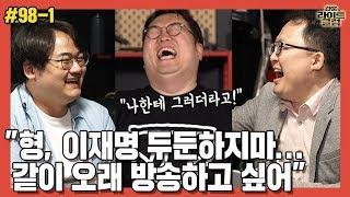 """[관훈라이트] #98-1 """"형, 이재명 두둔하지마...같이 오래 방송하고 싶어"""""""