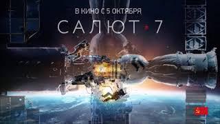 Кино фильм Салют - 7, моменты с фильма, Премьера 2017 года легендарного Российского кино