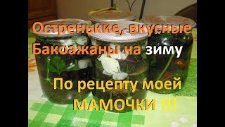 Баклажаны остренькие на зиму по рецепту моей Мамы!!! Spicy eggplant! On my mother's recipe.