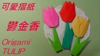 鬱金香的摺法  Origami Tulip