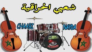 شعبي نايضة الحراقية نشاط وشاط جرا | Chaabi Nayda Hara9iya nachat jarra skhouna