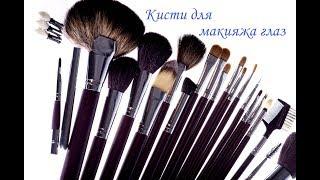 Кисти для макияжа глаз   Онлайн урок ч.8