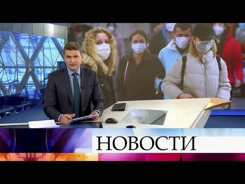 Выпуск новостей в 18:00 от 26.03.2020
