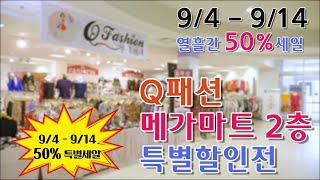 한국산 여성의류전문점 큐패션 50% 특별할인전 [9/4…
