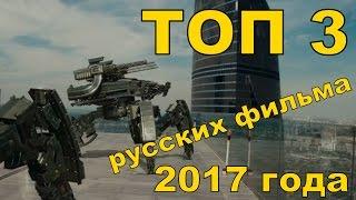ТОП 3 Фантастических исторических ожидаемых русских фильма 2017 года! Русские трейлеры HD 1080