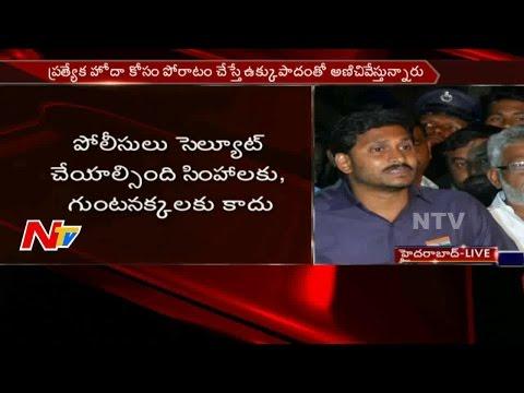 YS Jagan Press Meet in Hyderabad || #APDemandsSpecialStatus || NTV