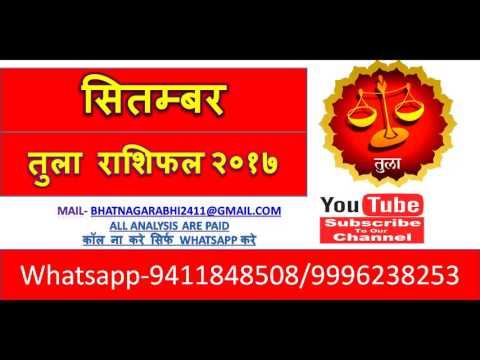 tula Rashi September 2017 Rashifal,tula rashi september 2017 in hindi,libra RASHI SEPTEMBER 2017