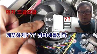 [부산컴퓨터수리 피시가와] 컴퓨터정비 컴퓨터청소 HDD…