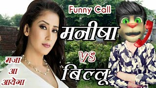 मनीषा कोइराला VS बिल्लू कोमेडी । Manisha Koirala or Billu Funny Call | Talking Tom Comedy video