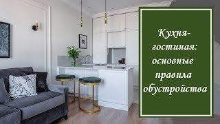 Кухня-гостиная: основные правила обустройства
