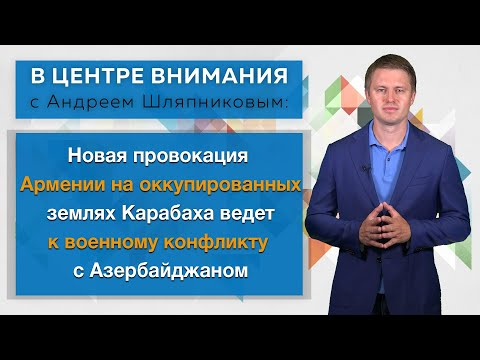 Новая провокация Армении