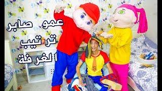 عمو صابر ترتيب الغرفة -  amo saber making up the room