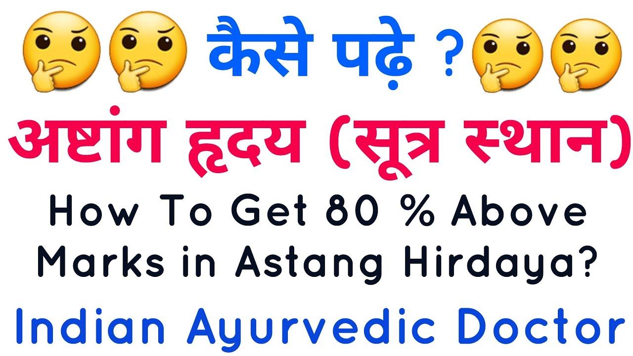 How to get good Marks in Ashtanga Hridaya | How to pass