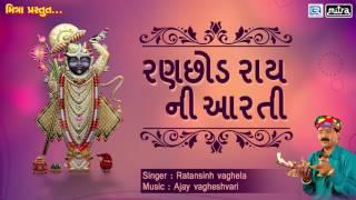 Ranchod Rai Ni Aarti | રણછોડ રાય ની આરતી | Ratansinh Vaghela | Gujarati Bhakti Songs | FULL AUDIO