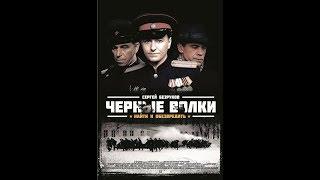 """""""Черные волки""""- актеры сейчас(2019)."""
