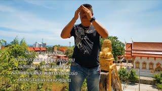 ศรัทธาหลวงตาชื่น - ขวัญ  เมืองงาม [OFFlCIAL MV]