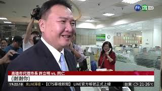高雄市府團隊總辭 許立明感性發言| 華視新聞 20181224