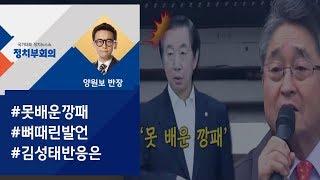 """[정치부회의] """"못 배운 깡패 출신"""" 뼈 때린 지만원…김성태 반응은"""