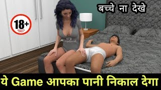 प्लीज बच्चों को Download करना मना है - 3D Android Offline Adult Game | Family matters Remastered