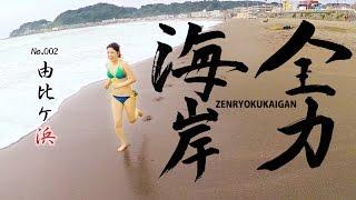汚部屋女優・古崎瞳が有名海岸を水着で全力で走りる。 砂に足を取られ、...