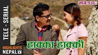 Hakka Hakki - Episode 136 | 19th March 2018 Ft. Daman Rupakheti, Ram Thapa
