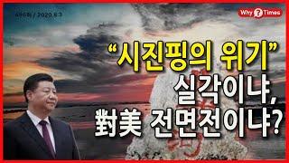 """[Why Times 정세분석 496] """"시진핑의 위기"""" 실각이냐, 對美 전면전이냐? (2020. 08. 03)"""