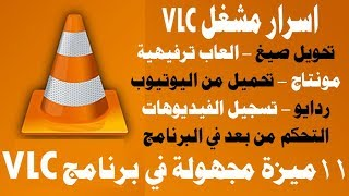 11 وظيفة رئعة في برنامج VLC Media Player يجب ان تعرفها screenshot 2