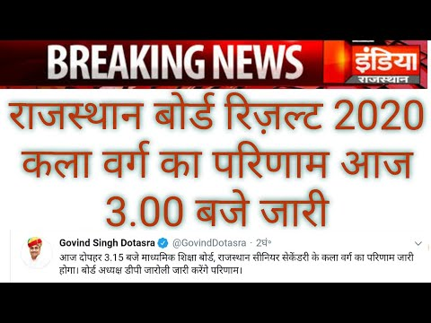 Rbse Result 2020!rbse 12th Arts Result 2020!rbse 12th Arts Result Kab Aaygarbse10th Result Announced