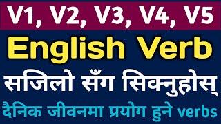 English Verb बुझ्ने सजिलो तरिका | Verbs V1 to V5 in English | Learn Verb in English Grammar [Part 2]