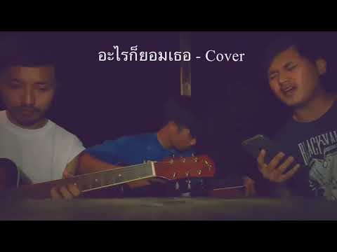 Photo of อะไรก็ยอม – Loso (Cover) By The Rock In (Acoustic) [เยี่ยมมาก
