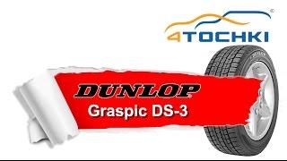 Зимняя нешипованная шина Dunlop Graspic DS3 - 4 точки. Шины и диски 4точки - Wheels & Tyres