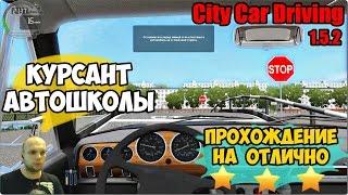 City Car Driving 1.5.2 ► ПРОХОЖДЕНИЕ НА ОТЛИЧНО   КУРСАНТ АВТОШКОЛЫ