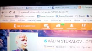 Вадим Стукалов в социальных сетях интернета