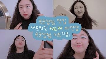 [두부리뷰]속눈썹펌 맛집 새로워진 NEW 아던샵 속눈썹펌 키트 리뷰!