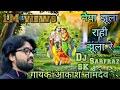 Maiya Jhule re jhulana re MP3 DJ Mix SK Sarfaraj
