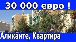 Дешевая Недвижимость в Испании, Аликанте, 30 000, ХОРОШЕЕ МЕСТОРАСПОЛОЖЕНИЕ, НИЗКАЯ ЦЕНА(Мое Агентство Недвижимости