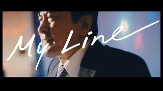 ベリーグッドマン「My Line」ミュージックビデオ (Short ver.)