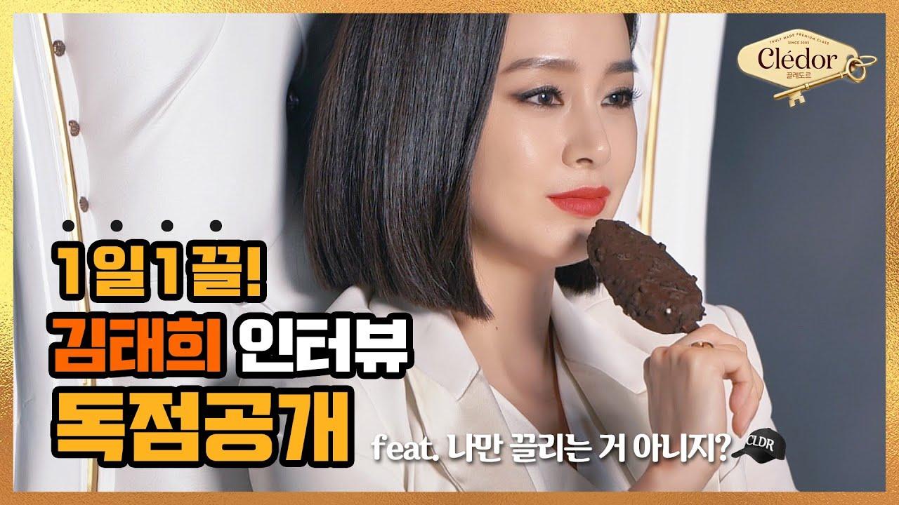 여왕의 귀환, 김태희 인터뷰 독점 공개 (Feat. 끌레도르🔑)  EP.58 끌레도르