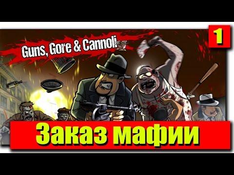 Прохождение Guns, Gore And Cannoli: Серия №1 - Заказ мафии