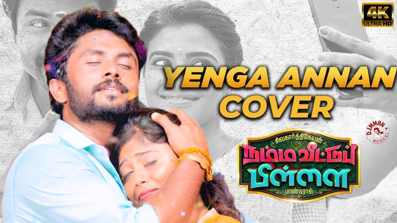 Yenga Annan - Cover Video Song | Namma Veettu Pillai | Sivakarthikeyan | Sun Pictures