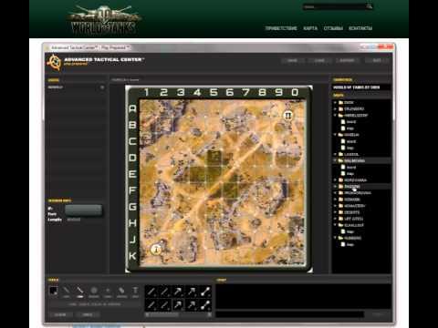 wot тактический планшет онлайн