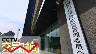 《交易时间(上午版)》 20190610  CCTV财经