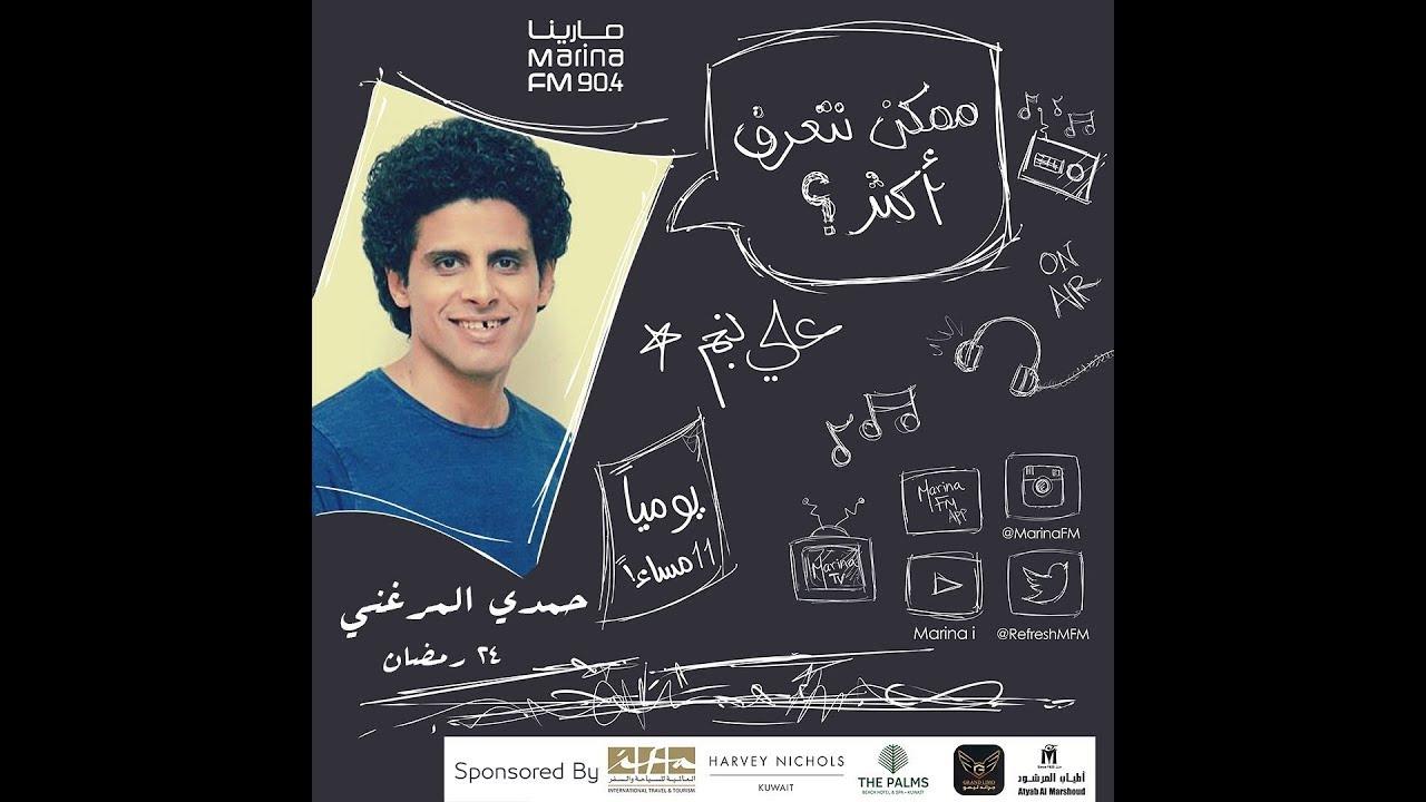 حمدي المرغني | ضيف علي نجم في برنامج #ممكن_نتعرف_اكثر ؟