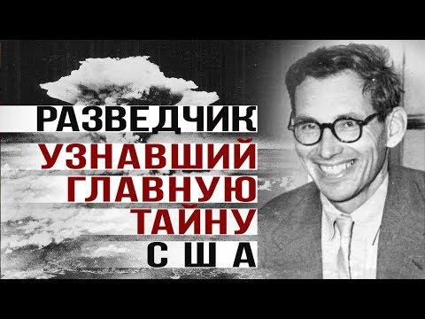 Андрей Фурсов. Юрий Лебедев. Атомный разведчик Жорж Коваль. Немыслимое