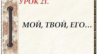 Русский язык для начинающих. УРОК 21. МОЙ, ТВОЙ, ЕГО…