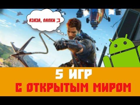 ТОП 5 игр с открытым миром на АНДРОИД