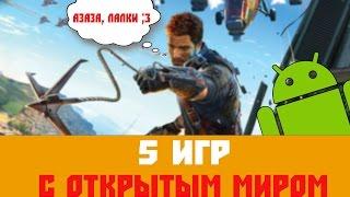ТОП 5 игр с открытым миром на АНДРОИД...