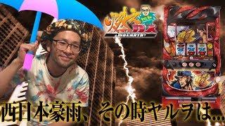 西日本豪雨、その時ヤルヲは...【ヤルヲの燃えカス#376】 thumbnail