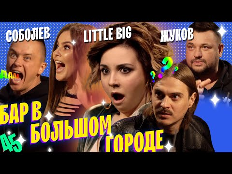 LITTLE BIG / СЕРГЕЙ ЖУКОВ / ИЛЬЯ СОБОЛЕВ. НАЧИНАЕМ НОВЫЙ СЕЗОН! ВЫПУСК#45